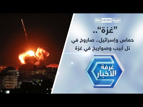 حماس وإسرائيل.. صاروخ في تل أبيب وصواريخ في غزة  - نشر قبل 4 ساعة