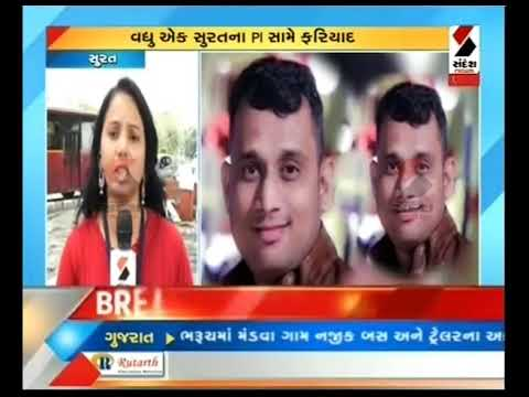 Complaint against another PI of Surat in Bitcoin case॥ Sandesh News