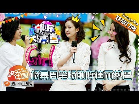 《快乐大本营》20151128期: 杨幂周笔畅助阵迪丽热巴 Happy Camp: Yang Mi and Bibi Zhou With Dilraba【湖南卫视官方版1080P】