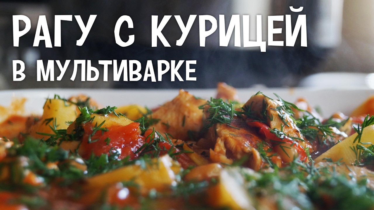 Рагу с Курицей в Мультиварке. Как Приготовить Рагу с|картошка с мясом в мультиварке поларис 0517