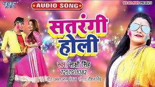 सतरंगी होली | #Sakshi Singh का नया सबसे हिट होली गीत | Satrangi Holi | Bhojpuri Holi Geet 2020