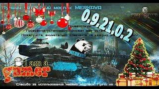 моды для World of tanks 0.9.21.0.2 - ЧИТЫ НА ВОРЛД ОФ ТАНКС -  Киборг - Меркава - Шефер - Вотспик