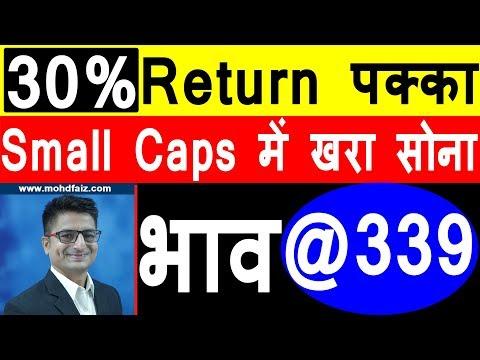 30 % Return पक्का   Latest Share Market Tips   Latest Stock Market Tips   KEC INTERNATIONAL SHARE