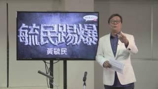 黃毓民 毓民踢爆 170524 ep164 基建超支造假貪腐