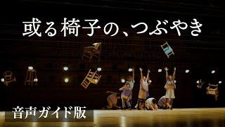 【音声ガイド版】7.「或る椅子の、つぶやき」~ダンス映像作品短編集「或る椅子の、つぶやき」より