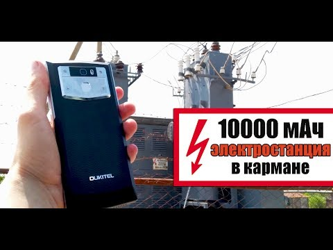 БОСС СМАРТФОНОВ – OUKITEL K10000 PRO, обзор карманной электростанции