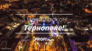 З Новим роком, Тернополе!