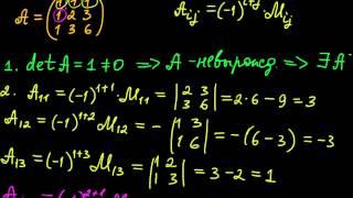 §21 Нахождение обратной матрицы к матрице третьего порядка