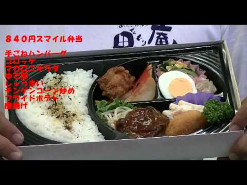 動画カタログスマイル弁当840円