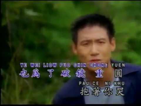 Ching Su  - Jacky Cheung