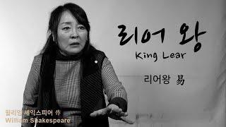 남자독백대사, 윌리엄 셰익스피어(William Shakespeare)作 리어왕(King Lear) 中 리어왕 연극 영화 뮤지컬 오디션 독백연기