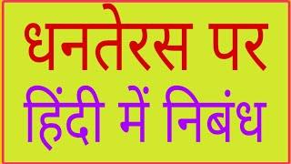 essay on dhanteras in Hindi।। धनतेरस पर हिंदी में निबंध