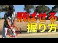 グリップ(握り方)を変えてドライバーの飛距離を上げるテクニック【ゴルファボ】