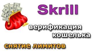 Skrill - ВЕРИФІКАЦІЯ гаманця (зняття лімітів)