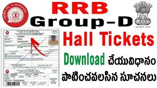 How to Download RRB Group D Hall ticket| Admit card| E call letter in telugu Exam center instruction