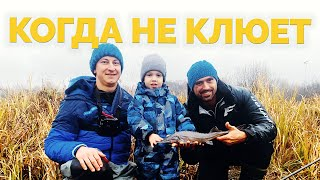 КОГДА не КЛЮЁТ Пытаемся поймать рыбу на фидер глубокой осенью Осетр на фидер Рыбалка 2020