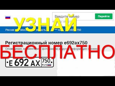 """Что можно узнать по номеру авто в мобильном приложении """"Проверка авто. Антиперекуп""""? #poiskbystro"""
