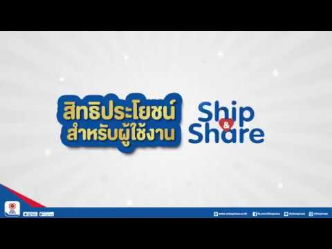 สิทธิประโยชน์ Ship & share - CTT Express  ส่งของได้พอยท์  (สมาชิกเพย์ออล ได้ PV)
