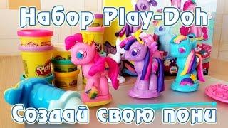 Лепим пони из набора Play-Doh 'Создай свою пони' (перезалив)