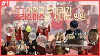 #1 대학 동아리가 연말파티를 즐기는 방법 / 쓸대없는…