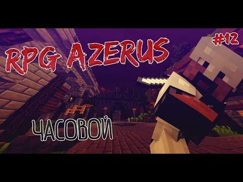 RPG AZERUS | DMS | #12 ЧАСОВОЙ!
