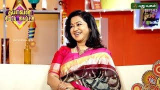 Actress Raadhika Sarathkumar in Diwali Special, Good Morning Tamizha – Puthuyugam tv Deepavali Special Program