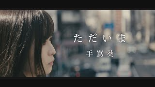 otonari musicは福岡で活躍しているアーティストを中心に、音楽で街を盛り上げるべく立ち上がったチャンネルです!! 少しでも良いと思ったらチャンネル登録で応援宜しく ...