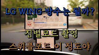 LG WING(엘ᄌ…