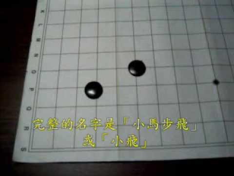 簡單學圍棋-四種圍地手法
