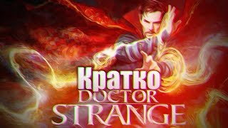 """Кратко о """"Доктор Стрэндж"""". Лучший фильм Марвел?"""