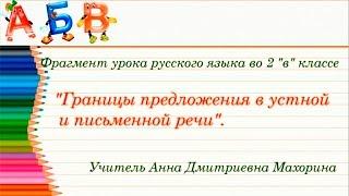 Фрагмент урока русского языка во 2