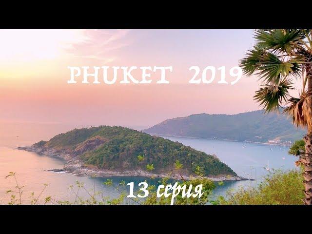 Едем из Паттайи на Пхукет. Khao Lak недооцененный курорт, Найхарн и мыс Промтеп