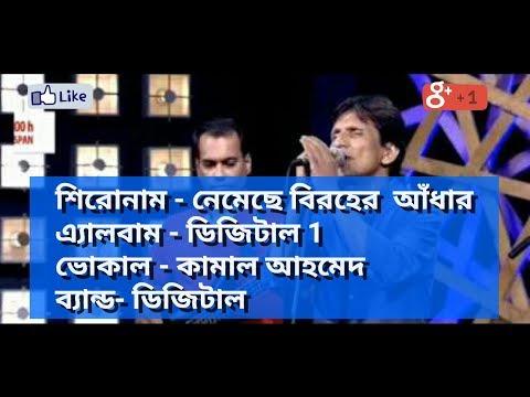 Nemeche Biroher Adar Kamal Ahmed Lyrics