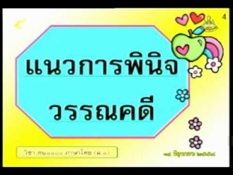 ท21101 ภาษาไทย ม 1 การพินิจวรรณคดี Force8949 1 of 4
