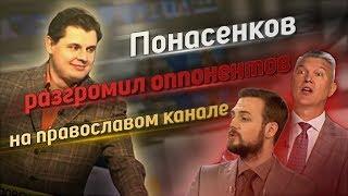 Евгений Понасенков разгромил оппонентов в прямом эфире православного канала!!!
