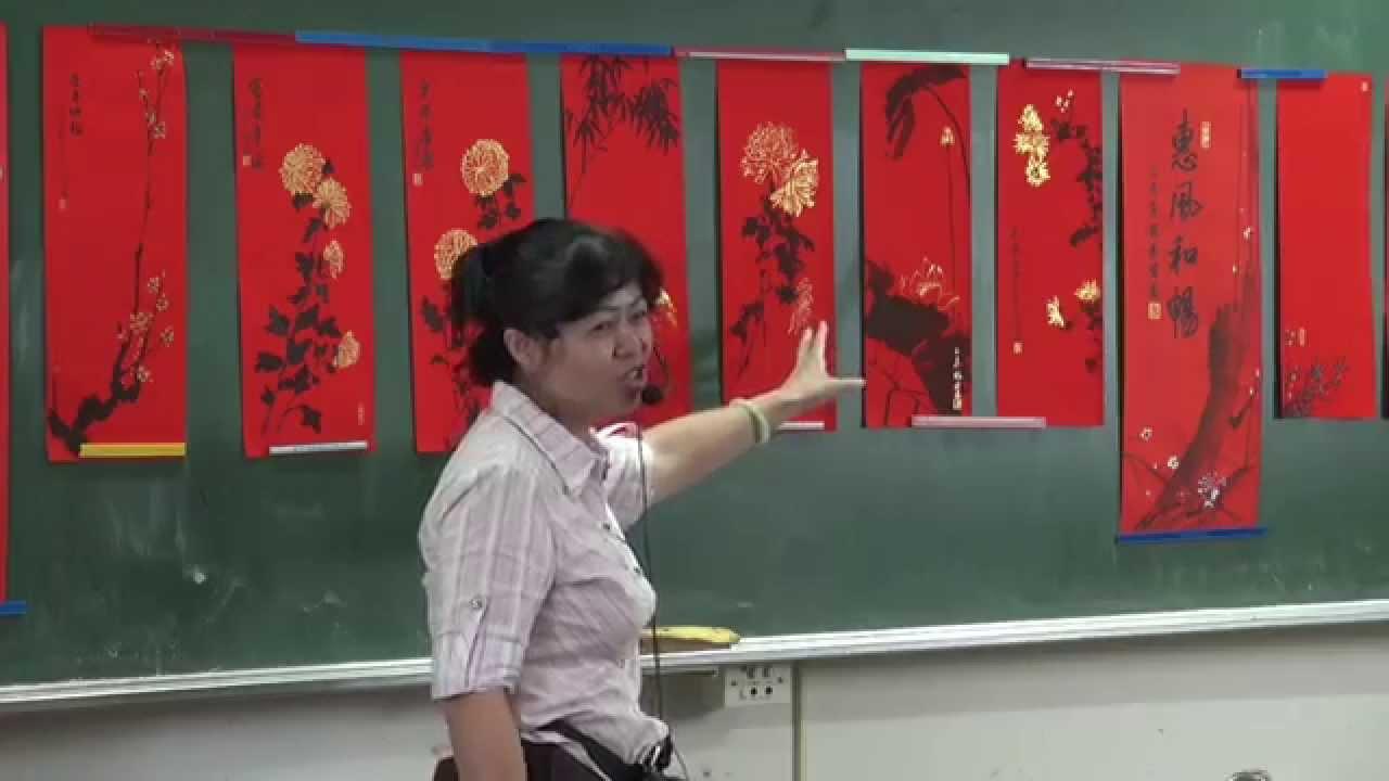 課程簡介:學書與養性 林俞君老師 - YouTube