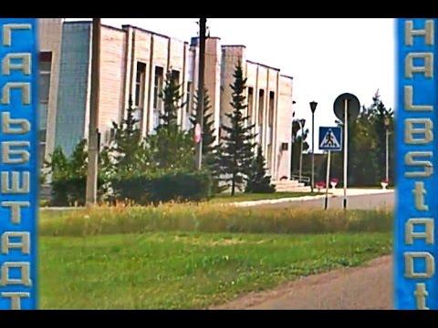 алтайский край гальбштадт фото