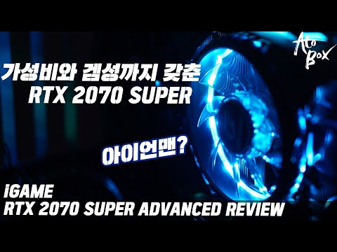 is-this-an-iron-man-arc-reactor?-review-of-igame-rtx-2070-super-advanced