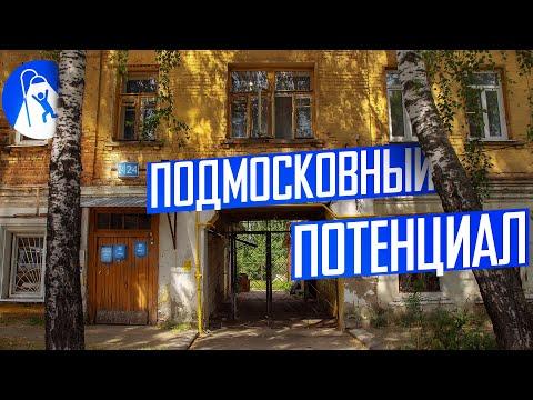 Ногинск: как городам Подмосковья конкурировать с Москвой