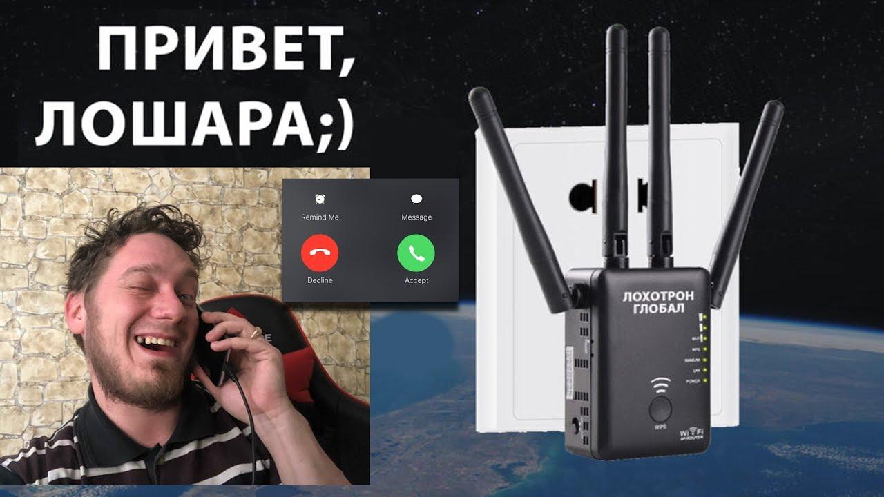 Пранк: Звоним заказать Бесплатный Спутниковый 5G инет! (Лох-Патруль)