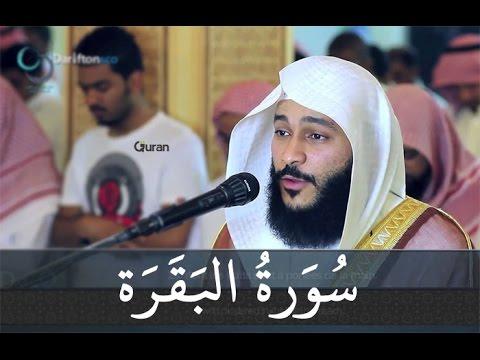 سورة البقرة عبد الرحمن العوسي تلاوة خاشعة - Abd rahman al ossi Sourate al baqara