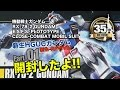 RX-78-2ガンダムHG製作01開封/新生-REVIVE-/機動戦士ガンダム:ガンプラ団