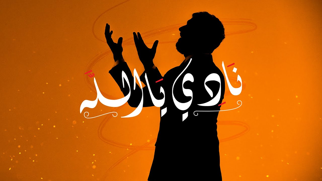 Saad Lamjarred - NADI YA ALLAH  | 2021 | سعد لمجرد  - نادي يا الله