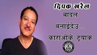 Badal Banaideu   Deepak Kharel Karaoke Track     Nepali