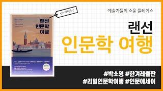 랜선 인문학 여행 _ 박소영, 한겨레출판 #책 프리뷰