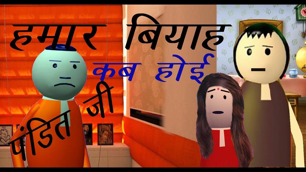 पंडित जी बताई हमार बियाह कब होई - Make Joke Of | MJO | JOK |  | Hindi Joke