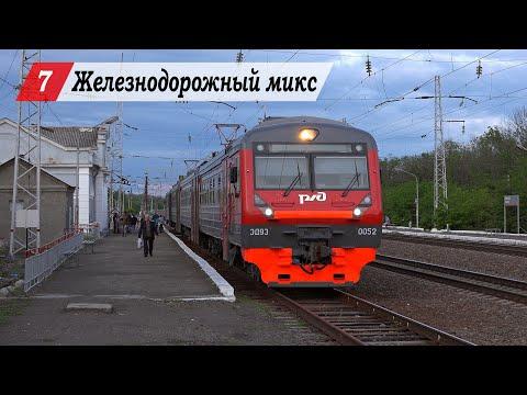 Железнодорожный микс #7. Таганрог, Морская.