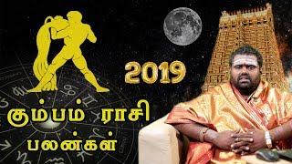 கும்பம் ராசி | 2019ம் ஆண்டு ராசி பலன்கள் | Kumbam Rasi Palangal 2019 | Aquarius
