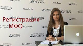 видео зарегистрировать микрофинансовую организацию