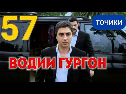 Водии Гургон ОГОЗ  HD кисми-57